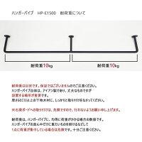 耐荷重ハンガーパイプE型1500ロートアイアン製壁付けシンプルデザインITCオリジナル製品
