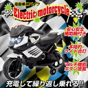 プレゼントに最適◆かっこいい!◆子供用◆乗用バイク◆ホワイト◆