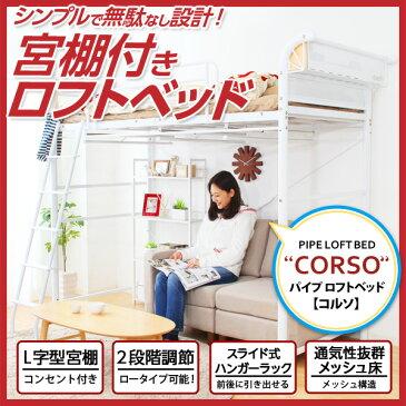 ハンガーラック付きロフトパイプベッド コルソ-CORSO・当商品はメーカー直送商品となりますご注文後メーカーに在庫確認を致しますメーカーに在庫がない場合は予めご了承くださいませ-