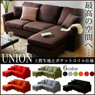 口袋裡的線圈與轉角沙發 [布沙發 / 沙發拐角沙發 2 座位沙發 3 人 !]