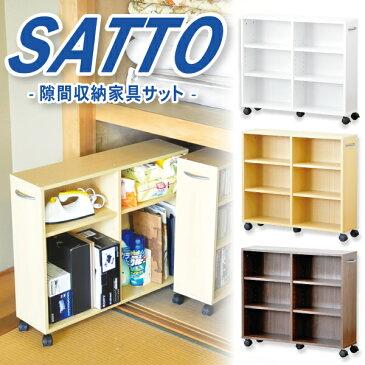 隙間収納家具【SATTO】 [収納/押入れ/キャスター/隙間]【代引不可】