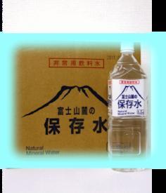 富士山麓の保存水 5年 50...