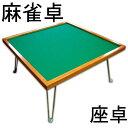 【送料無料】麻雀卓 座卓 K-1 マージャン テーブル 折り畳み 折りたたみ式