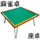折畳み式 木製麻雀卓 座卓 K-1 引出無 スチール製折りたたみ脚 マージャンテーブル 手打ち用 マージャン卓 麻雀 送料無料