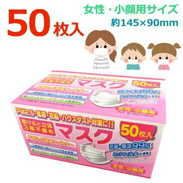 【送料無料】【在庫あり】 マスク 50枚入り 女性 子供 小顔用 キッズ ホコリ ウイルス対策 三層構造 衛生的 使い捨て 使い切り 小さい 小さめ 立体型 不織布 白 白色 ホワイト 入荷済