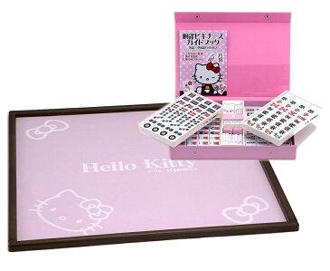 【送料無料(※北海道・沖縄・離島は除く)】サンリオ ハローキティ麻雀セット Hello Kitty
