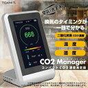 【送料無料】CO2 濃度測定器 CO2マネージャー コンパクト TOA-CO2MG-001 TOAMIT 東亜産業 二酸化炭素濃度 過密状態 換気 3密 まん防 まん延防止 三密 居酒屋 飲食店・・・