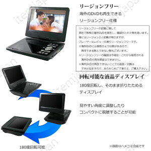 DVDプレイヤーポータブル9インチ液晶リージョンフリーCICONIACPD-6090BKバッテリー付録音機能付/アイテムジャパン