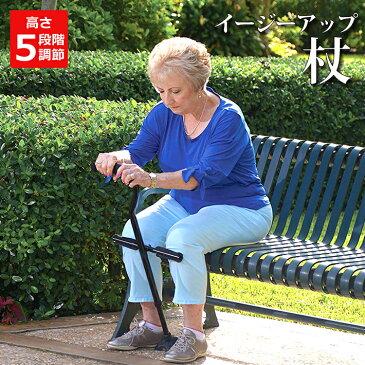 【送料無料】イージーアップ杖 K-224 軽量 ステッキ 伸縮杖 母の日 父の日 敬老の日 介護 プレゼント リハビリ 自立 立ち上がり補助 高さ調節可能 膝サポート