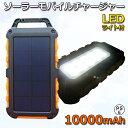 【ネコポス送料無料】ソーラー充電器 10000mAh モバイ...