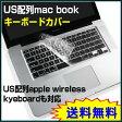 【US配列macbook キーボードカバー】防滴 macbook air 11 13キーボード防塵カバー macbook pro retina13 15インチ対応キーボードカバー 英字配列macキーボードカバー
