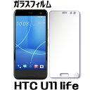 HTC U11 life ガラスフィルム HTC U11 l