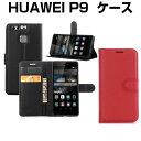 huawei p9 ケース 手帳型 楽天モバイル HUAWEI P9 カバー HUAWEI P9 ケース
