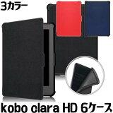kobo clara HD ケース 手帳型 kobo clara HD カバー kobo clara HD 6インチ ケース マグネット吸着 カバー