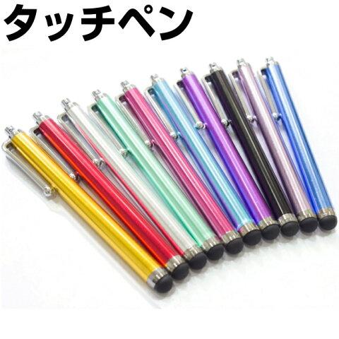 タッチペン スマホタッチペン スマートフォン用 iPad、iPhone、iPodtouch、galaxy 静電容量式タッチペン スマホタッチペン タブレット スマホ 対応