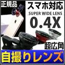 自撮りレンズ セルカレンズ0.4X【LIEIQ LQ-002 正規品 SUPER WIDE 0.4X...