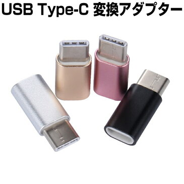 usb type c 変換アダプター usb type c ケーブル usb type−c 変換 TYPE-Cコネクタ Micro usb b to type c 転換アダプター