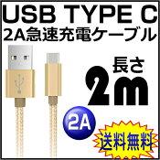 usbtypecケーブル2m長さusbtype−cケーブル急速充電対応TYPE-Cコネクタusbタイプcusb2.0AMtotype-cusbtypecケーブル2A充電ナイロンメッシュ2M