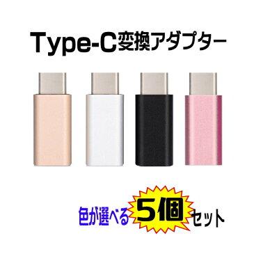 色が選べる3個セット usb type c 変換アダプター usb type c ケーブル usb type−c 変換 TYPE-Cコネクタ Micro usb b to type c 転換アダプター 送料無料