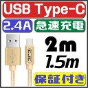 usb type−c ケーブル 急速充電ケーブル andro...