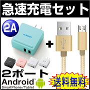 ケーブル アダプター タブレット スマートフォン・タブレット
