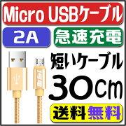 ケーブル タブレット マイクロ モバイル バッテリー