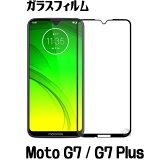 moto g7 plus ガラスフィルム moto g7 ガラスフィルム MOTOROLA Moto G7 G7 Plus ガラスフィルム フルカバー 全面カバー 保護フィルム