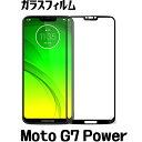 moto g7 power ガラスフィルム MOTOROLA...