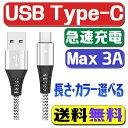 USB Type-C 急速充電ケーブル usb type c 充電ケーブル 3A 長さ 30cm 1.2m 1.8m type c ケーブ……