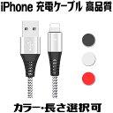 iphone 充電 ケーブル 新デザイン 耐久性 iPad 充電 ケー...