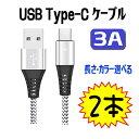 【2本セット】 usb type−c ケーブル 急速充電ケー
