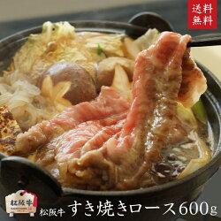 伊藤牧場の35ヶ月以上肥育されたA5等級・松阪牛すき焼き用ロース600g