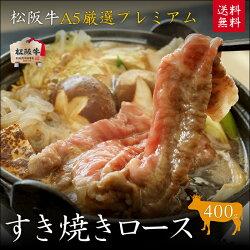 伊藤牧場の35ヶ月以上肥育されたA5等級・松阪牛すき焼き用ロース400g