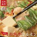 松阪牛ホルモン(松坂牛)600g 小腸 焼肉 バーベキュー もつ鍋 ホルモン ホルモン焼き ご自宅用【送料無料】