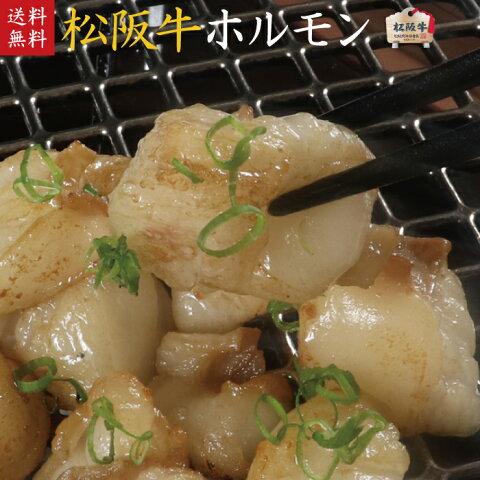 松阪牛ホルモン(松坂牛)800g 小腸 焼肉 バーベキュー もつ鍋 ホルモン ホルモン焼き ご自宅用【送料無料】