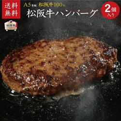 松阪牛A5等級100%ハンバーグ150g×2個入【送料無料】【のし・ラッピング無料】