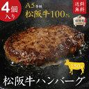 松阪牛ハンバーグ(松坂牛) 松阪牛A5等級100%ハンバーグ...