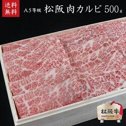 伊藤牧場の35ヶ月以上肥育されたA5等級・松阪牛カルビ500g