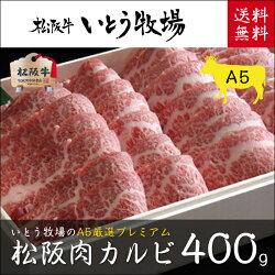 伊藤牧場の35ヶ月以上肥育されたA5等級・松阪牛カルビ400g