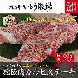 伊藤牧場の35ヶ月以上肥育されたA5等級・松阪牛カルビステーキ100gx2枚【送料無料】【のし・ラッピング無料】
