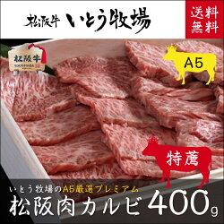 伊藤牧場の35ヶ月以上肥育されたA5等級・松阪牛特薦カルビ400g