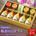 和歌山産柑橘の無添加100%ストレートジュースです。 苦味アクがなくすっきりとしていて、しかも柑橘の特徴を損なわない、おいしいジュースができました。 box 縦30cm×横36cm×高さ7cm 内容量 ■100%ピュアジュース180ml (みかん×2・カラマンダリン・はっさく・あまなつ) ■ピュアフルーツ寒天ジュレ90g (みかん・きよみ・あまなつ・はっさく) 賞味期限 12ヵ月 保存方法 直射日光を避けて、冷暗所に保存。開封後は冷蔵庫に保存し、お早めにお召し上がり下さい。 添加物を使用していないため、成分が沈殿、または凝固する場合がございますが、品質には問題ございませんので、よく振ってお飲みください。 発送日について 配送日時指定に ご指定のない場合は9/21お届けさせていただきます。 敬老の日以外を到着日にご希望の場合は日付指定をお願いいたします。 一部地域によっては時間指定ができない場合がございます。 またお届けまでに時間がかかることがございますのであらかじめ ご了承下さいませ。 配送について 全国一律で常温配送。北海道・東北・関東・北陸・中部・関西・中国・九州:ヤマト運輸沖縄:ゆうぱっく冷蔵便・冷凍便をご希望の場合は別途送料が発生します。詳しくはお問い合わせください。商品によってはお応えしかねる場合もございますので ご了承ください。 製造者 株式会社 伊藤農園 【包装について】 こちらは敬老の日限定の商品ですので、他の用途でのギフト対応は致しかねます。 備考欄に書いても対応いたしかねますので予めご了承くださいませ。 ご注文時に敬老の日以外のご希望があった場合は改めてメールにて対応しかねる旨、ご連絡させていただきますが、ご返信がない場合はお客様ご都合でのキャンセルになりますのでご注意ください。 【冷凍商品との同時注文の際は必ずお読みください】冷凍みかん・シャーベットは冷凍便のため、同梱することができません。冷凍便商品を同時注文の場合、システム上の送料計算と関係なく、送料無料の上限を越えない場合は 送料660円かかります。ご注意ください。 【検索参考ワード】みかん/ミカン/蜜柑/mikan/mikann/フルーツ/かんきつ/柑橘/柑橘類/お試し/訳あり/デコポン/同品種/不知火/しらぬい/はるみ/八朔/ハッサク/はっさく/甘夏/あまなつ/アマナツ/清見/清見オレンジ/きよみ/キヨミ/オレンジ/ネーブル/ネーブルオレンジ/ne-buru/いよかん/イヨカン/伊予柑/ポンカン/ぽんかん/はれひめ/津之輝/つのかがやき/津之望/つののぞみ/丹生みかん/訳あり/わけあり/B級品/特選/秀品/贈答用/手土産/和歌山/有田/有田みかん/送料無料/送料込/お徳用/家庭用/みかんジュース/みかんしぼり/ミカンジュース/ストレート/mikanju-su/hyde/バースデーEVE/きよみしぼり/はっさくしぼり/モンドセレクション/最高金賞/受賞/ガイアの夜明け/ジョブチューン/不知火しぼり母の日/ギフト/母の日/プレゼント/母の日/スイーツ/母の日/食品/父の日/敬老の日 2009年〜2019年までモンドセレクション最高金賞11年連続 2015年アメトークにもでました 人気 みかんしぼり 国産 和歌山 6月20日までメッセージカード付
