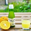 ジャバラ果汁 10本 100% 国産 ストレート 小分け瓶 100ml 花粉 花粉症 花粉対策 無添