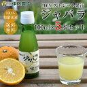 ジャバラ果汁 100% 国産 小分け瓶 100ml 5本 ストレート 花粉 花粉症 花粉対策 無添加