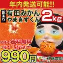 【訳あり】和歌山ブランド有田みかん2kg【2箱〜送料無料、3...