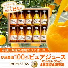 伊藤農園100%ピュアジュース 和歌山産柑橘のみ使用したみかんジュース180ml×10本ギフト