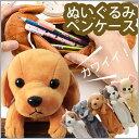 【あす楽】わんちゃんぬいぐるみペンポーチ 全5種 ソフトボア かわいい ペンケース ふわふわ 柔らかい 犬 動物 女の子用 ペンケース どうぶつ 女の子 女子 おしゃれ おすすめ 可愛い