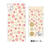 ふわり和紙ポチ袋(大)3枚入りお年玉お礼御祝(さくら)