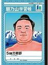 ショウワノート B5 5mm方眼罫 リーダー罫入 【朝乃山学習帳】 603-4230-01