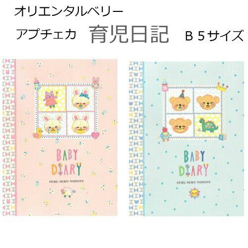 【第6位】オリエンタルベリー 『育児日記 アプチェカ ごきげんくるくるくまさん (BD-6951)』